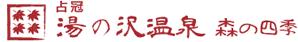 【公式】占冠 湯の沢温泉 森の四季