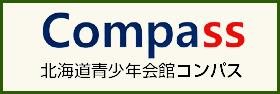 北海道青少年会館 コンパス